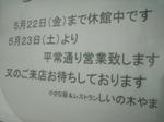 Cimg5786